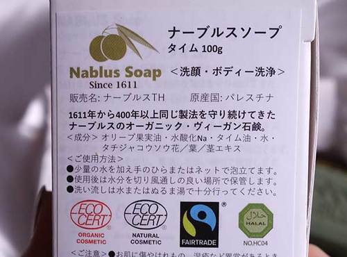 NablesSoap箱の裏 メーカー説明